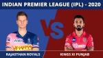 IPL 2020: രാജസ്ഥാനെ തടയാന് പഞ്ചാബിനാവുമോ?  ഷാര്ജയില് പൊടിപാറും