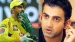 IPL 2021: ധോണിയല്ല മികച്ച ക്യാപ്റ്റന്! സിഎസ്കെ നിലനിര്ത്തരുത്- വിവാദത്തിനു തുടക്കമിട്ട് ഗംഭീര്
