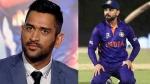 T20 World Cup: ഇന്ത്യക്കു സമ്മര്ദ്ദം! ധോണിയെ കൊണ്ടുവന്നത് ഇതുകൊണ്ടു മാത്രമെന്ന് പാക് താരം
