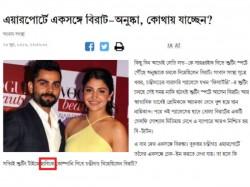 Bengali Daily Calls Anushka Sharma Hubby Of Virat Kohli