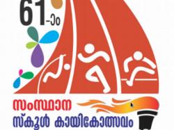 Ernakulam Retains State School Sports Meet